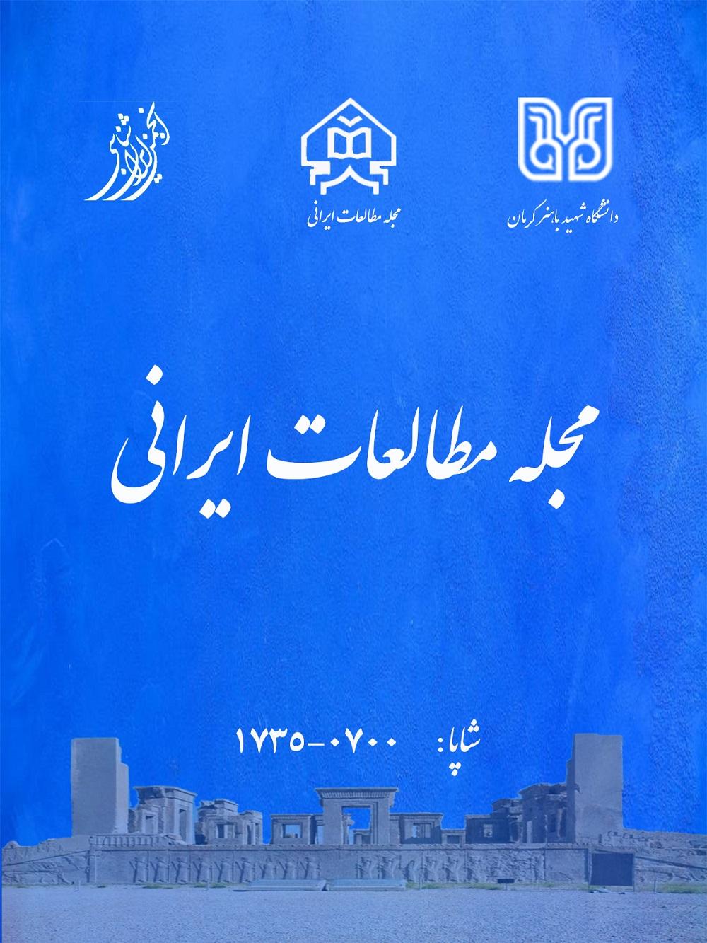 مجله مطالعات ایرانی